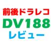 レビュー:バイク用前後ドライブレコーダー「DV188」【SUZUKI ST250E】