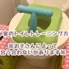 我が家のトイレトレーニングの方法【自閉症児育児】