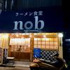 ラーメン食堂nob(中区)あっさりnob