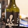 日本酒ポルノNo.4~飯沼銘醸姿純米吟醸生酒~