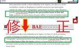 アルゼンチンメディアの東海表記が日本海に訂正:個人の報告を山田宏議員が外務省に要請