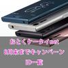 【8/31迄】おとくケータイ.netのキャンペーンIDまとめ Xperia XZs、iPhone 7、DIGNO Gなど