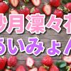 砂月凜々花(さつきりりか)の歌声があいみょんに似てる!【ものまねグランプリ2019】
