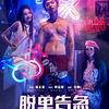 中国映画レビュー「脱单告急Dude's Manual」