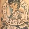 源太の冒険 吉田甲子太郎