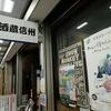新橋『信州おさけ村』。(2017.5.27土)
