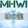 【MHWI】どのレヴェルカーナ【メイン】