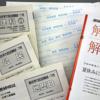 【重要】日本の大学入試制度の「ゆがみ」が、進研模試の「ネタバレ横行」を生む