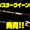【ツララ×フィッシュアロー】ショートレングスビッグベイトロッド「モンスタークイーン63」発売!