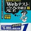 宗次郎日記(仮) #32 ネットの情報に騙された【転職活動】