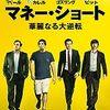 観てよかった「お金に関する映画」5選
