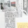 クレヨン絵画展の記事を京都新聞さまに載せていただきました☆
