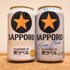 厳選素材にこだわった特別な黒ラベル!サッポロ生ビール黒ラベル「エクストラブリュー」と通常の黒ラベルを飲み比べてみました。