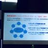 誰一人取り残さない社会を目指して〜稲沢市でSDGsの取り組みが始まります〜