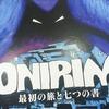 【ボードゲーム】夢は食べられるって誰か言ってたよね!オニリム:最初の旅と七つの書 日本語版ファーストレビュー