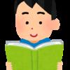 やっぱり読書習慣は大事
