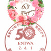【小型印】恵庭市制施行50周年記念(恵庭郵便局、2020.4.1押印)