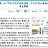 徳島大学もクラウドやらOffice365やら導入