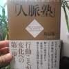 鳥居祐一さんが新刊のアマゾンキャンペーン中「人脈塾」