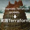 「Pragmatic Terraform on AWS」あらため『実践Terraform』を商業出版します #技術書典 #Terraform
