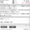 名古屋グランプリ&地方平場結果