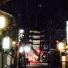 祇園 八坂邸 焼肉「弘」