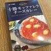 【これ贅沢やんけ】ベル食品「十勝モッツァレラチーズカレー」が絶品だった件