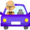 高齢ドライバーの皆さん、安全運転を心がけましょう!!!