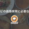 レシピの画像検索に必要な技術