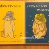 読書記録 2年生12月の本 お話の挿絵も大事