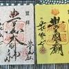 【京都】豊国廟