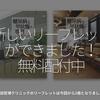 1230食目「新しいリーフレットができました!無料配付中」二田哲博クリニックのリーフレットは今回から2冊となりました!