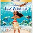 【モアナと伝説の海】ブルーレイ&DVD予約情報サイト