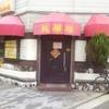 純華楼 四川風麻婆豆腐と餃子を食べた