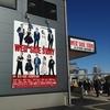 ブロードウェイ・ミュージカル『ウエスト・サイド・ストーリー』Season2 in IHIステージアラウンド東京(二回目)の、はずだった。