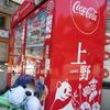 #スゴい自販機#アメ横#パンダ#コカ・コーラ