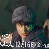 『勇者ヨシヒコと導かれし七人』第11話あらすじ、ネタバレ、ゲストキャストは宝を守る強敵3人?!賢者の石・炎の刃・トドメの剣はどう使う?