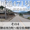 【動画】【酷道】国道471号不完全走破!その4