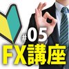 FX初心者のための取引講座05 為替市場で取引するのに最適な時間帯は?