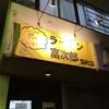 【水戸堀町店】ラーメン富次郎メニューでラーメンがボリューム増し増しだった