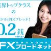 FXブロードネットで20000円ゲットする!