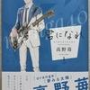 漫画「君になれ」1巻 男の子同士の密かな「両想いの友情」が切な過ぎるっ!!