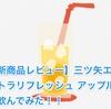 【新商品レビュー】三ツ矢エクストラリフレッシュ アップルを飲んでみた!!