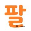 2月第2週(#258)旅するK-POP