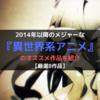 2014年以降のメジャーな『異世界系アニメ』のオススメ作品を紹介【厳選アニメ8作品】