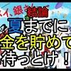 【銀魂ザファイナル】DVD/Blu-rayの発売日はいつ?時期を予想してみた。【円盤・銀魂BEST5・両国イベント】