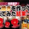 【8月18日 GEMS COMPANY 1周年】《【知育玩具】くるくるたこ焼きのタコって...》奈日抽ねねさん☆