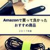 【厳選】Amazonで買って良かった!捗るおすすめ商品まとめ!