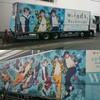 """【ネタバレ】w-inds. 15th Anniversary LIVE TOUR 2016 """"Forever Memories"""" 8/28@福岡サンパレス"""