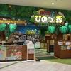 ソユーひみつの森(久喜市)モラージュ菖蒲 子供の遊び場・公園情報